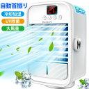 冷風機 冷風扇 卓上 ポータブルエアコン 上下角度調整 上から給水 送風 加湿 冷却 ミニクーラー 空気清浄 熱中症対策 省エネ スポットエアコン スポットクーラー 軽量