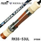パームスレラカムイトラウトロッドRKSS-53ULスピニング2ピース