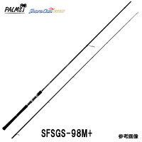 パームスショアガンエボルブSFSGS-98M+FLフラットフィッシュエディション