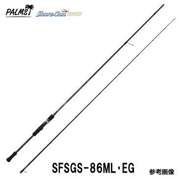 ショアガンエボルブ SFSGS-86ML・EG パームス エギングロッド スピニング 2ピース