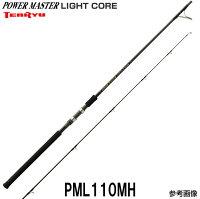 パワーマスターライトコアPML110MHショアジギロッドテンリュウ