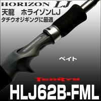 ホライゾンLJHLJ62B-FMLライトジギングロッドテンリュウ