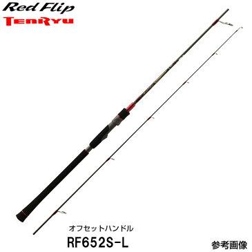 マダイジギング レッドフリップ RF652S-L MADAI-JIGGE テンリュウ 天龍 スピニン 2ピース
