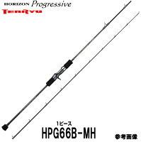 テンリュウホライゾンプログレッシブHPG66B-MH