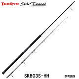 天龍(テンリュウ)スパイクトラベルSK803S-HHスピニング3ピース