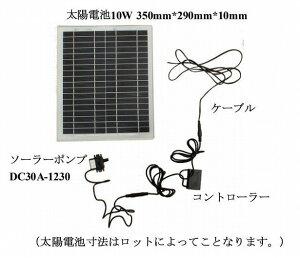 太陽電池と小型直流ポンプでせせらぎ、噴水を作りませんか小型ソーラーポンプセット 10W
