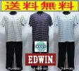 【送料無料】EDWIN(エドウィン)綿100% 天然素材肌に優しく吸汗性が良い ソフトな着心地薄手のニット生地(Tシャツ生地)半袖紳士パジャマ(メンズパジャマ 半袖)