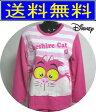 【送料無料】Disney Cheshire cat(チシャ猫)ディズニー ふしぎの国のアリス(アリス・イン・ワンダーランド)ニット生地長袖婦人パジャマ(パジャマ レディース)disneyナイトウェア レディース