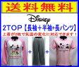 【送料無料】3点セット【長袖+半袖+長パンツ】ディズニー ミッキー&ミニー☆2TOP☆上着が二枚で気温の変化に対応できます!ミッキーとミニーのプリントが可愛いです♪Disney婦人パジャマ(レディースパジャマ)disneyM/Lサイズ
