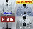 【送料無料】EDWIN(エドウィン)綿100%ズボンはゆったりシルエットM/Lサイズ長袖紳士パジャマ(パジャマ メンズ)上着:前開き