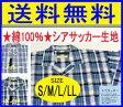 【送料無料】≪TOROY≫トロイ涼しいシアサッカー生地綿100%上着は前開きで胸ポケット付きです♪長袖紳士パジャマ(メンズパジャマ)S/M/L/LLサイズ小さいサイズ・大きいサイズ