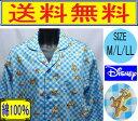 【送料無料】ディズニー ティガー綿100%M/Lサイズ紳士ディズニーパジャマ上着は前開きDisney Tigger(パジャマ メンズ)disney