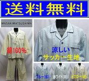 MASAKIMATSUSHIMA マサキマツシマ サッカー パジャマ