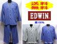 【送料無料】EDWIN(エドウィン)綿100%上着は前開きで胸ポケット付きです♪薄手長袖紳士パジャマM/Lサイズ(パジャマ メンズ)