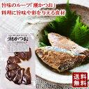 ★SALE【 送料無料 】 潮かつお切り身 75g | 塩鰹