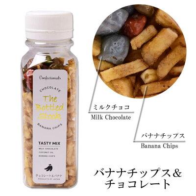 バナナチップス&チョコレート 100g バレンタイン 石チョコ ストーンチョコ プレゼント 三角屋水産