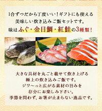 【送料無料】3種の炊き込みご飯セット1合用炊き込みご飯の素鮭紅鮭金目鯛河豚ふぐ炊き込みご飯1合米付三角屋水産