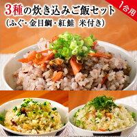 ごはんの素炙り金目鯛めしの素お米2合用3〜4人前金目鯛炊き込みご飯三角屋水産
