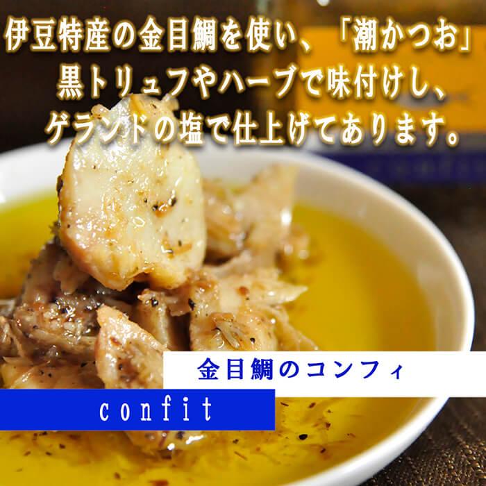 金目鯛のコンフィ