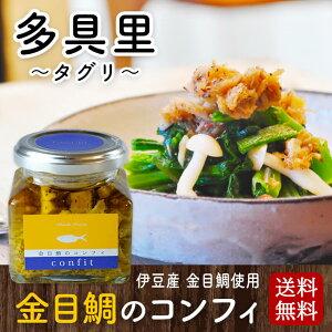 満天★青空レストランで紹介されました! 多具里(たぐり) 金目鯛のコンフィ 120g 金目鯛 三角屋水産