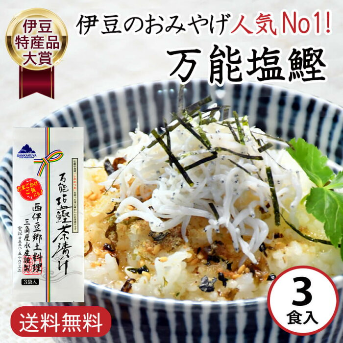 【送料無料】お茶漬け 万能塩鰹茶漬け 3食入り 3g×3袋 塩鰹 ふりかけ おにぎり