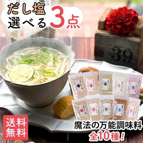 【 送料無料 】 10種から選べる3種のだし塩セット   塩 だし塩 出汁塩 万能 簡単 便利 人気 出汁 調味料 三角屋水産 アウトドア