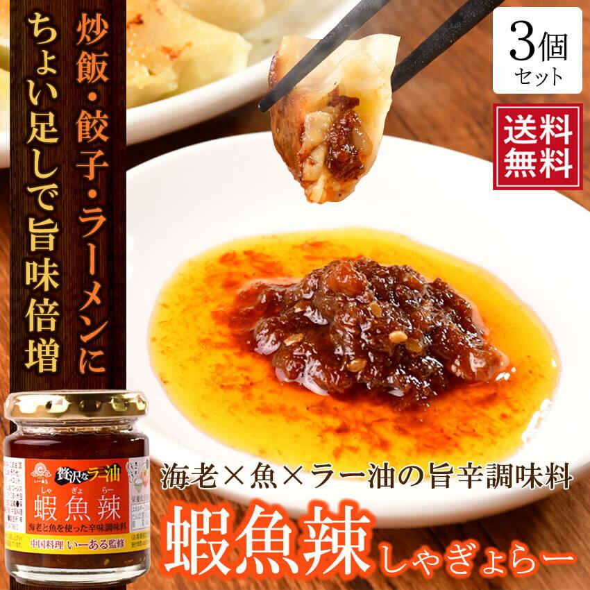中華調味料, 辣油・ラー油  90g 3