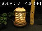 イ草バスケット 岩塩ランプ 【 ソルトランプ 】 小サイズ(ヒマラヤ岩塩クリスタルホワイト岩塩)