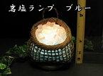 岩塩ランプ 【 ソルトランプ 】 バスケットRQ-1【ブルー】 (ヒマラヤ岩塩クリスタルホワイト岩塩)