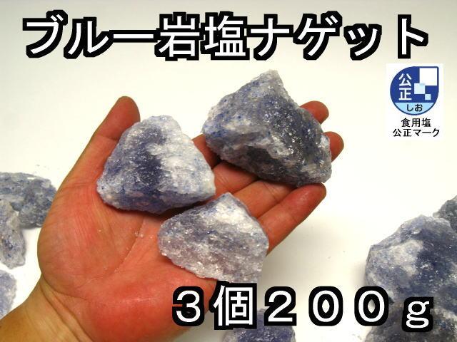 ブルー岩塩食用 (食塩)ブロックナゲット 200g【中粒】2−4個入り【食用岩塩】ブルーソルト 食用塩公正マーク付