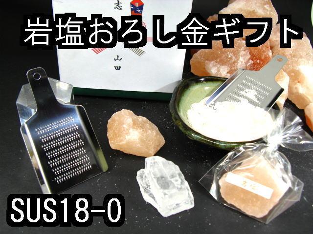 岩塩おろし金ギフトセット【箱入り】ステンレス製卸金と岩塩大粒2個セット