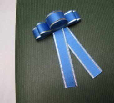 Gギフト用 リボン ブルー (商品を別途購入のお客様のみ)