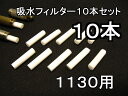 アロマペンダント用交換用吸水フィルターパッド(1130用ロング)10本入り【本体別売】 その1