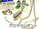 アロマペンダント 【ステンレス製】 国産正規品 アロマオイル用のネックレス1120ST 2ライン