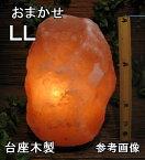 おまかせ岩塩ランプ 【 ソルトランプ 】LLサイズ 台座:木製 1個売り(ヒマラヤ岩塩仕様 台座:天然木) 電気用品安全法 認証PSEマーク付き