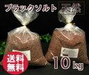 送料無料 バスソルト岩塩(入浴剤)ブラックソルト粗目 オーガンジー巾着付き10kgバスソルト...