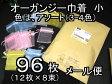 バスソルト用溶かし袋(オーガンジー巾着)入浴剤ネット メッシュネット(アソート)96枚と吸盤(1個)付き 【メール便】