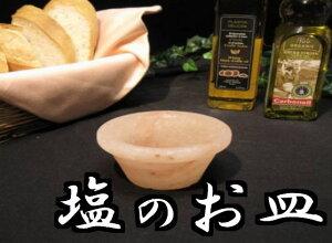 タレ皿(塩の器)、お酒のおちょこ、おつまみ、小鉢用 ホンノリ溶けて、うま味を引き出します...