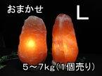 おまかせ岩塩ランプ 【 ソルトランプ 】Lサイズ【台座:天然石】 1個売り(ヒマラヤ岩塩仕様) 電気用品安全法 認証PSEマーク付き