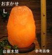 おまかせ岩塩ランプ【ソルトランプ】Lサイズ 台座:木製 1個売り(ヒマラヤ岩塩仕様 台座:天然木)