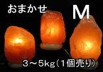 おまかせ岩塩ランプ 【 ソルトランプ 】Mサイズ【台座:天然石】 1個売り(ヒマラヤ岩塩仕様) 電気用品安全法 認証PSEマーク付き