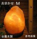 おまかせ岩塩ランプ 【 ソルトランプ 】Mサイズ 台座:木製 1個売り(ヒマラヤ岩塩仕様 台座:天然木) 電気用品安全法 認証PSEマーク付き