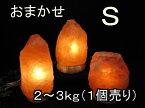 おまかせ岩塩ランプ 【 ソルトランプ 】Sサイズ【台座:天然石】 1個売り(ヒマラヤ岩塩仕様) 電気用品安全法 認証PSEマーク付き