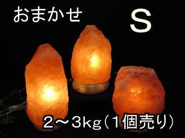 おまかせ岩塩ランプ 【 ソルトランプ 】Sサイズ【台座:天然石】 1個売り(ヒマラヤ岩塩仕様)