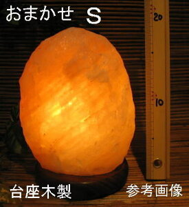 おまかせ岩塩ランプ 【 ソルトランプ 】Sサイズ 台座:木製 1個売り(ヒマラヤ岩塩仕様 台座:天然木) 電気用品安全法 認証PSEマーク付き