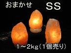おまかせ岩塩ランプ 【 ソルトランプ 】SSサイズ【台座:天然石】 1個売り(ヒマラヤ岩塩仕様) 電気用品安全法 認証PSEマーク付き