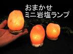 おまかせミニ 岩塩ランプ 【 ソルトランプ 】超ミニサイズ1個売り【ヒマラヤ岩塩ランプ 台座:天然石】 電気用品安全法 認証PSEマーク付き