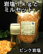 ヒマラヤ岩塩 ミル用グレイン ピンク(食塩) 1kgと【錆びないセラミック ミル】セット食用塩公正マーク付