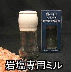 岩塩 ミル サクサクでます!錆びないセラミック刃製スパイスミル錆びない岩塩専用 セラミッ...