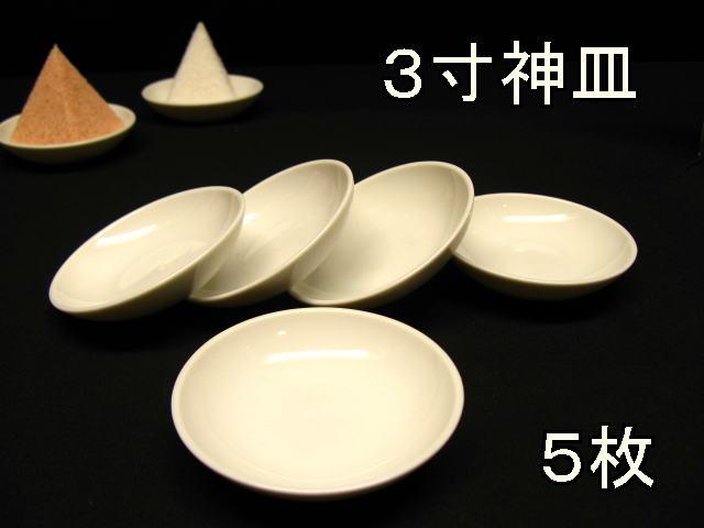 盛り塩 【 清め塩 】【 盛塩 】用お皿 神皿3寸皿5枚・固め器(大)2個 ※塩別売【ピラミッドパワー】